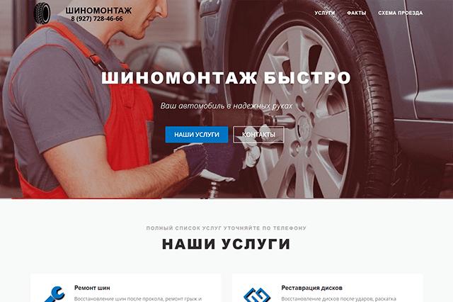 tire-service63ru