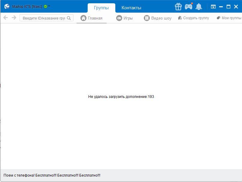Как удалить рекламу в RaidCall v.8.20 и выше?
