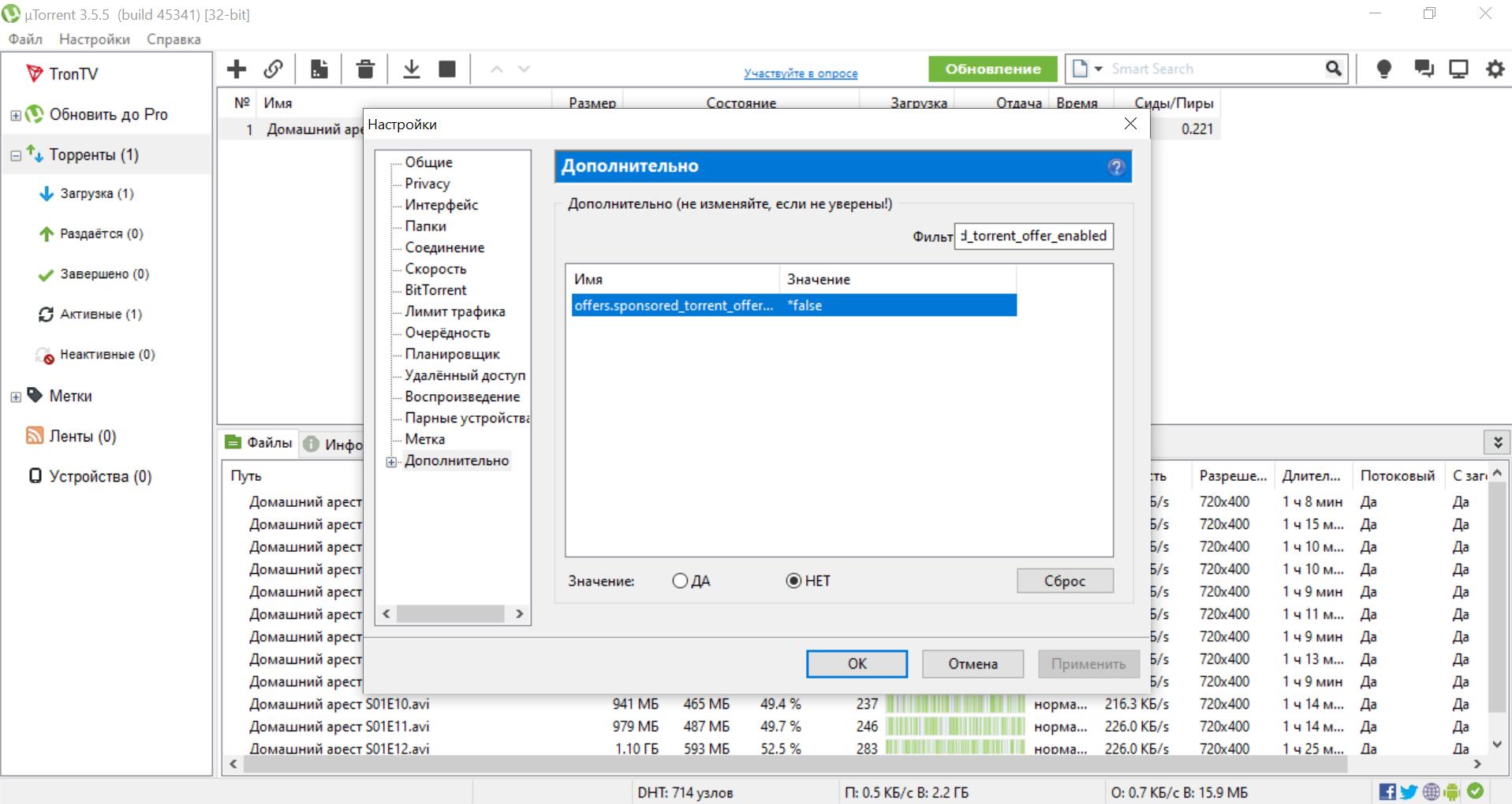 Как отключить рекламу в uTorrent последней версии